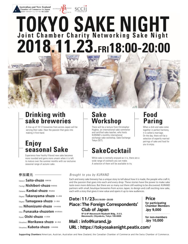 TOKYO SAKE NIGHTのイメージ画像を表示しています。