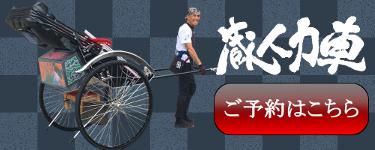 弘前の観光人力車、「蔵人力車」予約サイトへのリンク画像です。人力車と車夫、蔵人力車のロゴを表示しています。